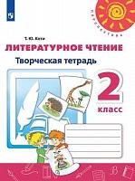 Коти. Литературное чтение. Творческая тетрадь. 2 класс /Перспектива