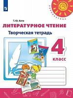 Коти. Литературное чтение. Творческая тетрадь. 4 класс /Перспектива