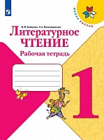 Бойкина. Литературное чтение. Рабочая тетрадь. 1 класс /(УМК Школа России)