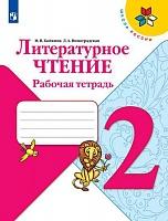 Бойкина. Литературное чтение. Рабочая тетрадь. 2 класс /(УМК Школа России)