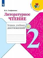 Стефаненко. Литературное чтение. Тетрадь учебных достижений. 2 класс / УМК