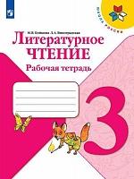 Бойкина. Литературное чтение. Рабочая тетрадь. 3 класс /(УМК Школа России)