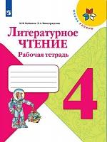 Бойкина. Литературное чтение. Рабочая тетрадь. 4 класс /(УМК Школа России)