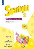 Баранова. Английский язык. Рабочая тетрадь. 2 класс. В 2-х ч. Ч. 2 . Звездный английский - Starlight.