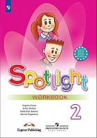 Быкова. Английский язык. Рабочая тетрадь. 2 класс. Spotlight