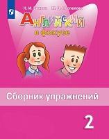 Быкова. Английский язык. Сборник упражнений. 2 класс. Spotlight
