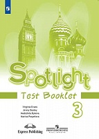 Быкова. Английский язык. Контрольные задания. 3 класс.. Spotlight