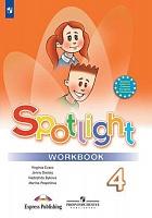 Быкова. Английский язык. Рабочая тетрадь. 4 класс.. Spotlight