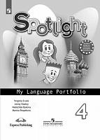 Быкова. Английский язык. Языковой портфель. 4 класс. Spotlight