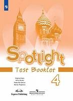 Быкова. Английский язык. Контрольные задания. 4 класс. Spotlight