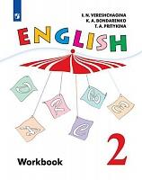 Верещагина. Английский язык. Рабочая тетрадь. 2 класс.
