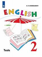 Комиссаров. Английский язык. Контрольные и проверочные работы. 2 класс