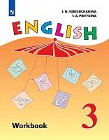 Верещагина. Английский язык. Рабочая тетрадь. 3 класс