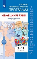 Бим. Немецкий язык. Сборник примерных рабочих программ. Предметная линия учебников И. Л. Бим. 2-11 классы