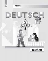 Каплина. Немецкий язык. Контрольные задания. 2 класс