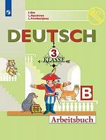 Бим. Немецкий язык. Рабочая тетрадь. 3 класс. В 2-х ч. Ч. Б