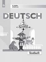 Каплина. Немецкий язык. Контрольные задания. 3 класс.