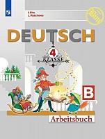 Бим. Немецкий язык. Рабочая тетрадь. 4 класс. В 2-х ч. Ч. Б