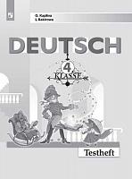 Каплина. Немецкий язык. Контрольные задания. 4 класс.