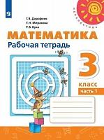 Дорофеев. Математика. Рабочая тетрадь. 3 класс. В 2-х ч. Ч. 1 /Перспектива