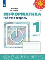 Рудченко. Информатика. Рабочая тетрадь. 1 класс. /Перспектива