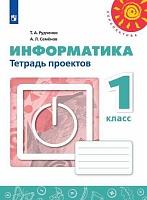 Рудченко. Информатика. Тетрадь проектов. 1 класс. /Перспектива