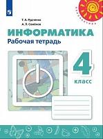 Рудченко. Информатика. Рабочая тетрадь. 4 класс. /Перспектива