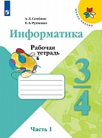 Семёнов. Информатика. Рабочая тетрадь. 3 класс. Ч. 1. /(УМК Школа России)