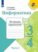 Семёнов. Информатика. Тетрадь проектов. 3-4 класс. Ч.1. / УМК