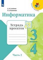 Семёнов. Информатика. Тетрадь проектов. 3-4 класс. Ч.2. / УМК