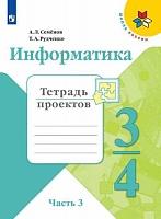Семёнов. Информатика. Тетрадь проектов. 3-4 класс. Ч.3. / УМК