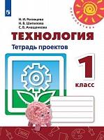 Роговцева. Технология. Тетрадь проектов. 1 класс /Перспектива