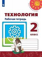 Роговцева. Технология. Рабочая тетрадь. 2 класс /Перспектива