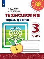 Роговцева. Технология. Тетрадь проектов. 3 класс /Перспектива