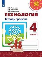 Роговцева. Технология. Тетрадь проектов. 4 класс. /Перспектива
