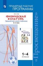 Лях. Физическая культура. Рабочие программы. Предметная линия учебников В. И. Ляха. 1-4 классы.