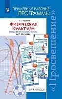 Матвеев. Физическая культура. Рабочие программы. Предметная линия учебников А. П. Матвеева. 1-4 классы.