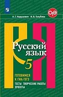 Нарушевич. Русский язык. Готовимся к ГИА. Тесты, творческие работы, проекты. 5 класс