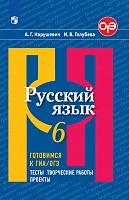 Нарушевич. Русский язык. Готовимся к ГИА. Тесты, творческие работы, проекты. 6 класс