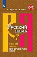 Нарушевич. Русский язык. Готовимся к ГИА. Тесты, творческие работы, проекты. 7 класс