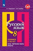 Нарушевич. Русский язык. Готовимся к ГИА. Тесты, творческие работы, проекты. 8 класс