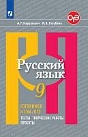 Нарушевич. Русский язык. Готовимся к ГИА. Тесты, творческие работы, проекты. 9 класс