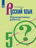Егорова. Русский язык. Проверочные работы. 5 класс