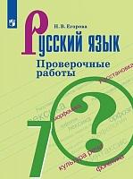 Егорова. Русский язык. Проверочные работы. 7 класс