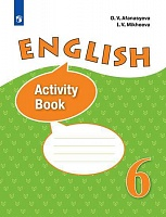 Афанасьева. Английский язык. Рабочая тетрадь. 6 класс.