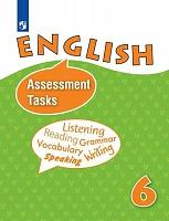 Афанасьева. Английский язык. Контрольные и проверочные задания. 6 класс.