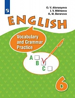 Афанасьева. Английский язык. Лексико-грамматический практикум. 6 класс