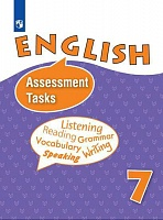 Афанасьева. Английский язык. Контрольные и проверочные задания. 7 класс.