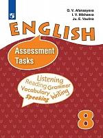 Афанасьева. Английский язык. Контрольные и проверочные задания. 8 класс