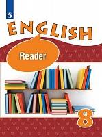Афанасьева. Английский язык. Книга для чтения. 8 класс